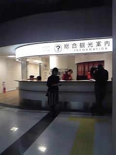 JR九州 総合観光案内所、 移転して、便利になり、新品になりました♪〜θ(^0^ )