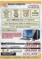 マウスコンピューター福岡ダイレクトショップからです♪